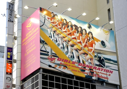 SNSD 2nd Japanese Album Girls & Peace Ads in Japan
