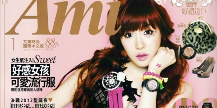 Tiffany AMI Magazine Cover